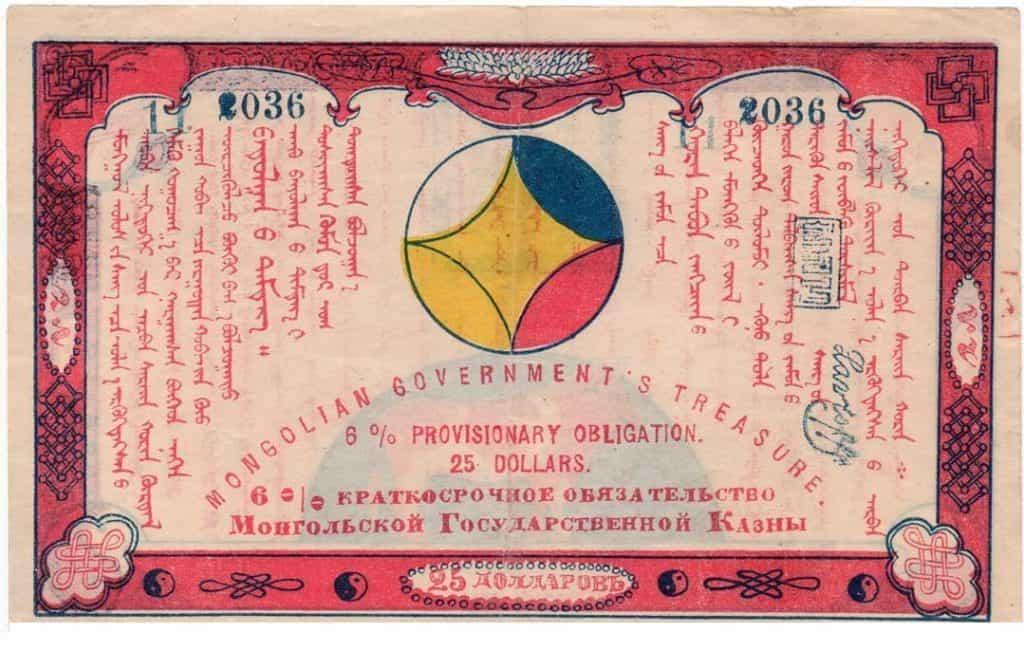 Рис.1. Так выглядел монгольский доллар (лан).