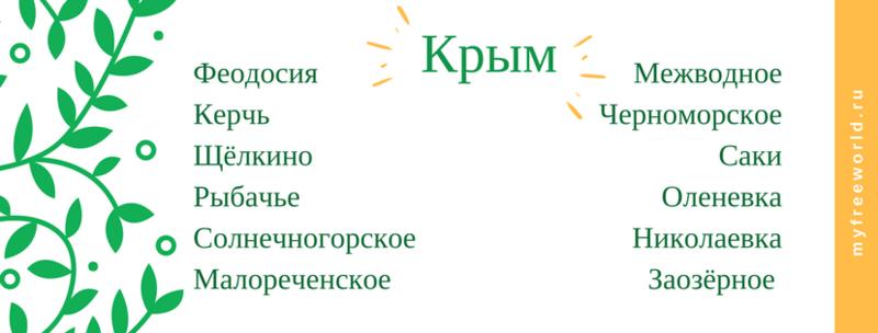 Где дешевле отдохнуть в Крыму