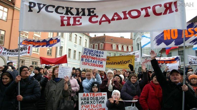 Русские в Латвии сдаваться, уезжать или ассимилироваться не собираются. Митинг рассерженных родителей в Старой Риге у президентского замка