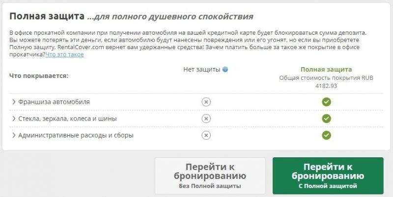 Аренда машины Rtntalcars.com
