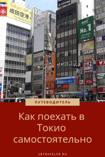 Гид по Токио: как поехать в Японию и Токио самостоятельно | Блог Елены Казанцевой 2btraveler.ru