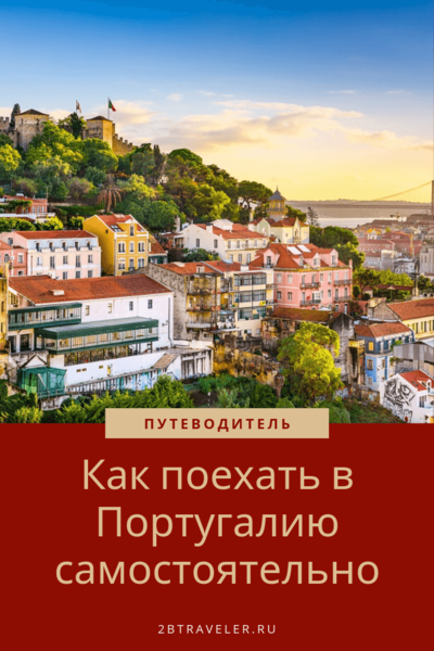 Как поехать в Португалию самостоятельно | Блог Елены Казанцевой 2btraveler.ru