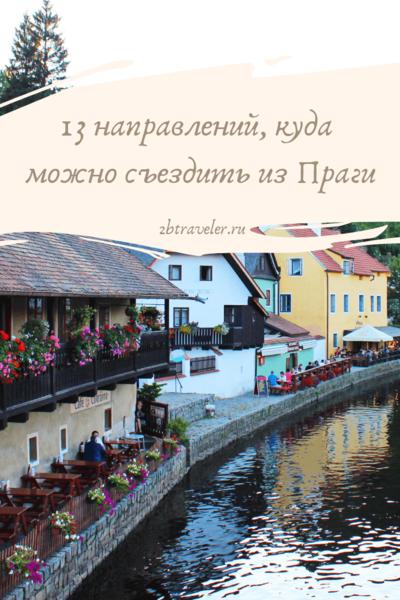 ТОП-13 направлений куда можно съездить из Праги на 1-2 дня | Блог Елены Казанцевой 2btraveler.ru