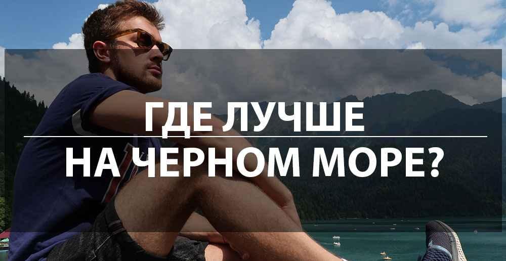 Где лучше отдыхать на Черном море в 2019? Личный отзыв