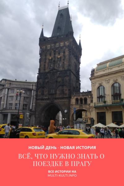 Поездка в Прагу | Блог multi-kulti.info
