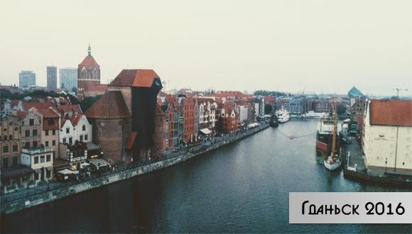 Город Гданьск (Польша)