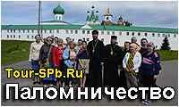 Паломничество в Израиль из СПб